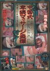 Voyeur: Nasty Chinese Massage Clinic