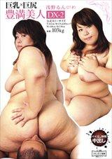 Plump Beautiful Woman DX-2