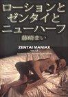 Zentai Maniax Vol. 13: Mai Fujisaki