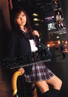 Midnight High-School Girl In Tokyo 3