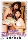 Kansai Lesbian 2