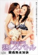 Kansai Lesbian