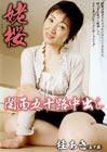 50's Aki Katsura