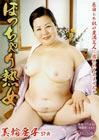 Pottutyarijyukujyo Miwa Fusako