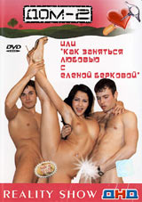 Big Brother In Russia: Making Love On Live TV