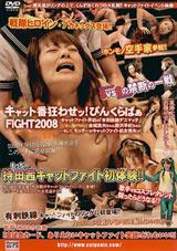Cat Pinkura Fight 2008