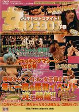 Girls Festival 2007 2