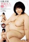 Plump Beautiful Woman DX-1