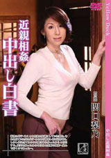 Report: Rino Sekiguchi