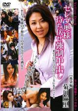 Serebu: Mari Kikukawa