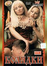 Slavic Rituals And Holidays