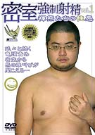 Cum In The Secret Room Vol.1: Sexual Life Of Japanese Bear's Scene 1