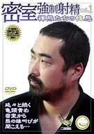 Cum In The Secret Room Vol.1: Sexual Life Of Japanese Bear's Scene 3