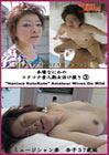 Musician Wife Kyoko 37 Year Old