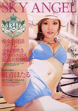 Sky Angel 34: Hotaru Akane