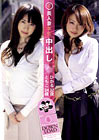 Beautiful MILF Cum Inside: Hikaru, Tomoko