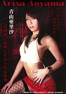 Arisa Aoyama