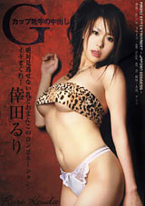 G Cup Sexy Cream Pie: Ruri Kouda