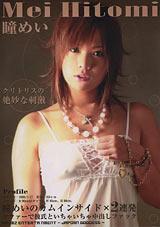 Mei Hitomi