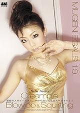 Egals 10:Yuki Asami
