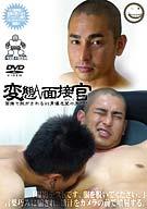 Hentai AV Interviewer: Men Who Want To Be An AV Model Stripped At The Interview Scene 3