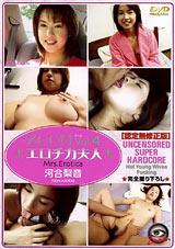Zoom 4: Mrs. Erotica