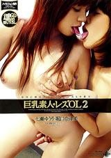 Big Tits Amateur Lesbian 2