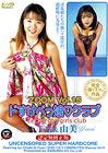 Zoom 15: Lecherous Girls Club