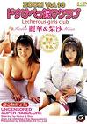 Zoom 16: Lecherous Girls Club