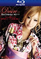 Desire 5: Rina Umemiya