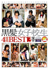 Black Hair High School Girl Best 3