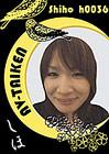 Shiho H0036
