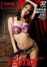 Red Hot Fetish Collection 32: Juri Wakabayashi