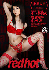 Red Hot Fetish Collection 35: Miki Uehara
