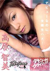 BeJean: Tomomi Takahara