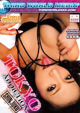 Tokyo Addiction: Shin Juku