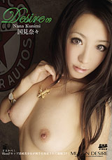 Desire 9: Nana Kunimi