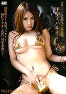 Desire 14: Miharu Kai