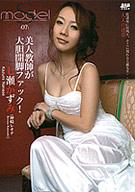 S Model 7: Kazumi Nanase