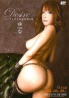 Desire 12: Yuna