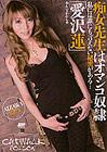 Catwalk Poison 23: Ren Aizawa