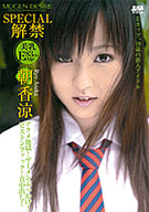 Desire 16: Ryo Asaka