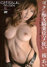 Catwalk Poison 24: Sakura Ai