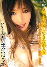 Desire 17: Haruka Oosawa