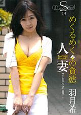 S Model 14: Nozomi Hatsuki