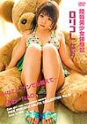 Lorita Collection: Nao Tachibana