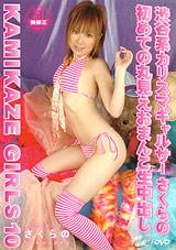 Kamikaze Girls 10: Sakurano