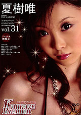 Kamikaze Premium 31: Yui Natsuki