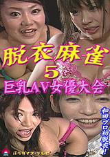 Naked Mah-Jongg 5