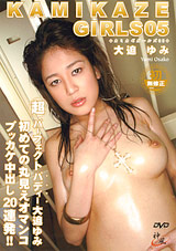 Kamikaze Girls 5: Yumi Ohsako